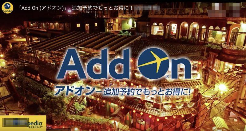 アドオンのホテル検索