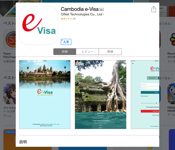 カンボジア ビザ