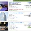 エクスペディアのAIR+割の対象ホテルを調べる方法