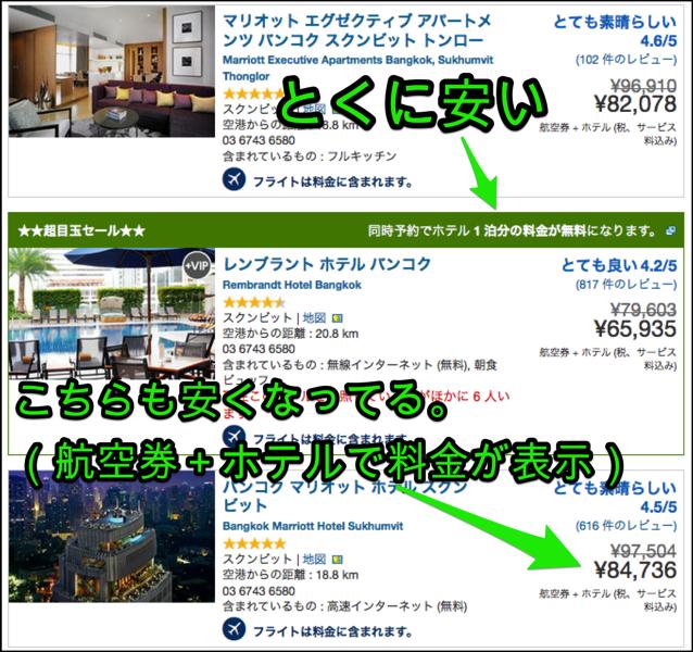 AIR+割 対象ホテル