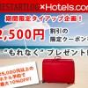 """【当サイト限定】Hotels.comの2,500円割引の限定クーポンを """"もれなく"""" プレゼント"""