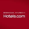 【2018年10月】Hotels.com(ホテルズドットコム)割引クーポンコードまとめ