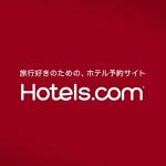 【2018年3月】Hotels.com(ホテルズドットコム)割引クーポンコードまとめ