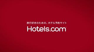 【2017年6月】Hotels.com(ホテルズドットコム)割引クーポンコードまとめ