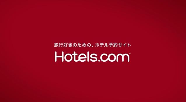 ホテルズドットコム クーポン