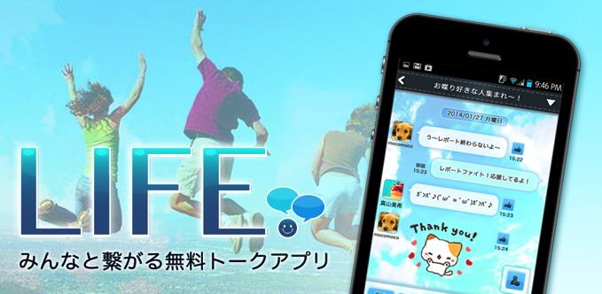 外国人 チャット アプリ
