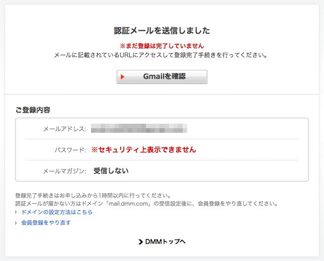 DMM英会話 登録方法