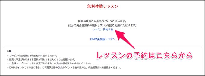 DMM英会話 入会方法