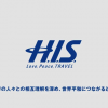 【2018年10月】H.I.S. オンラインクーポン&割引セールのまとめ