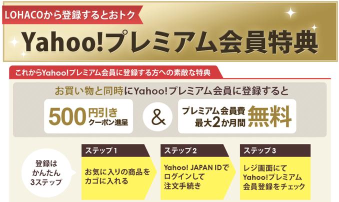 【2017年3月】Yahoo!プレミアムの無料キャンペーンまとめ 最大2 ...