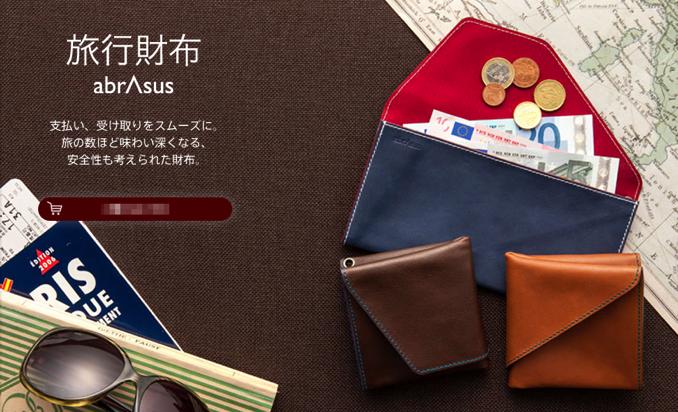 海外旅行 財布 おすすめ