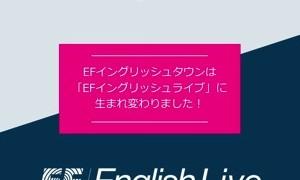 English Live(イングリッシュライブ)とは?料金体系や割引クーポン・キャンペーン、無料体験への登録方法を紹介