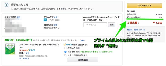 amazon プライム会員 配送料 無料