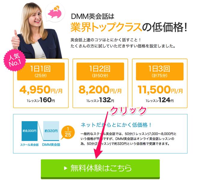 DMM英会話 無料体験