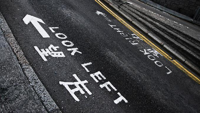 香港 交通