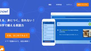 英語学習アプリ「iKnow!」がおすすめ!DMM英会話の有料会員なら無料で使えます