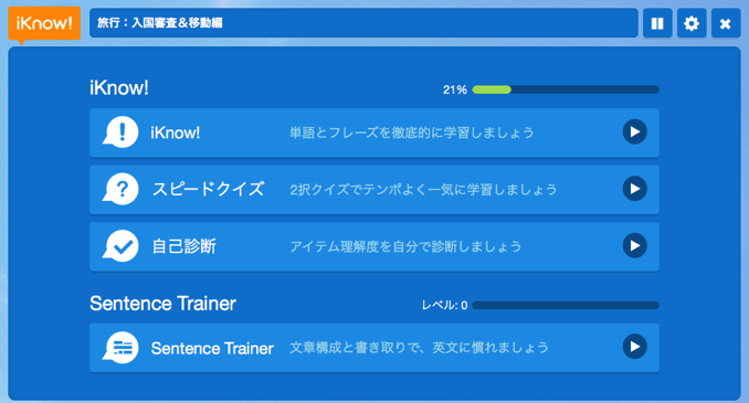 iKnow! 学習プログラム