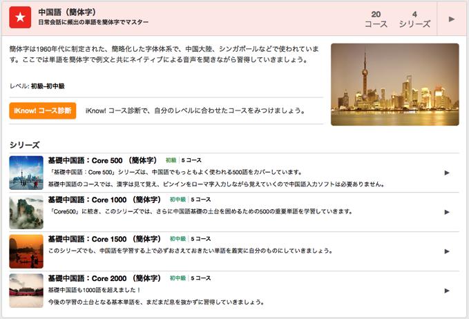 iKnow 学習コース 中国語(簡体字)