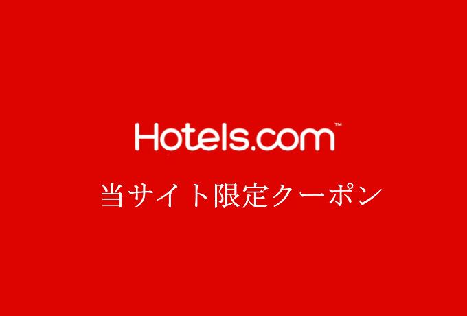 ホテルズドットコムの当サイト限定クーポン