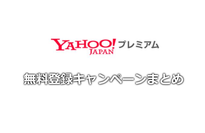 Yahoo!プレミアムの無料キャンペーンまとめ