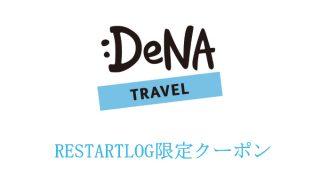 【当サイト限定タイアップ】DeNAトラベルの海外航空券が最大15,000円割引クーポンをプレゼント!
