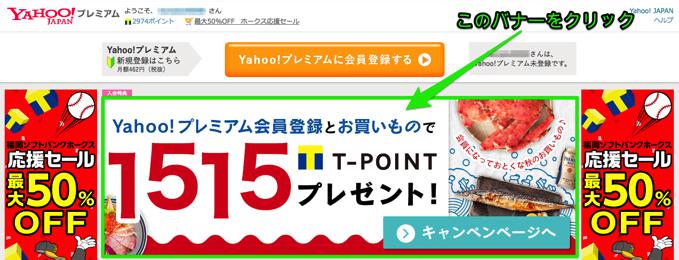 Yahoo!プレミアムの実質3ヶ月無料キャンペーンページ