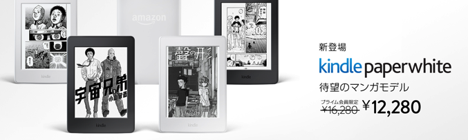 Amazon Kindle クーポン