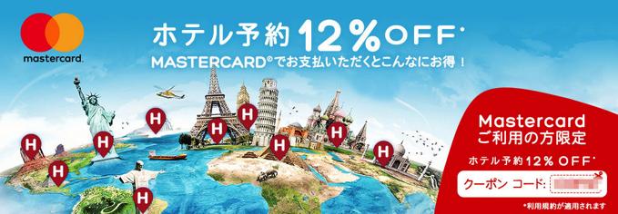 ホテルズドットコムのマスターカード限定12%割引クーポン