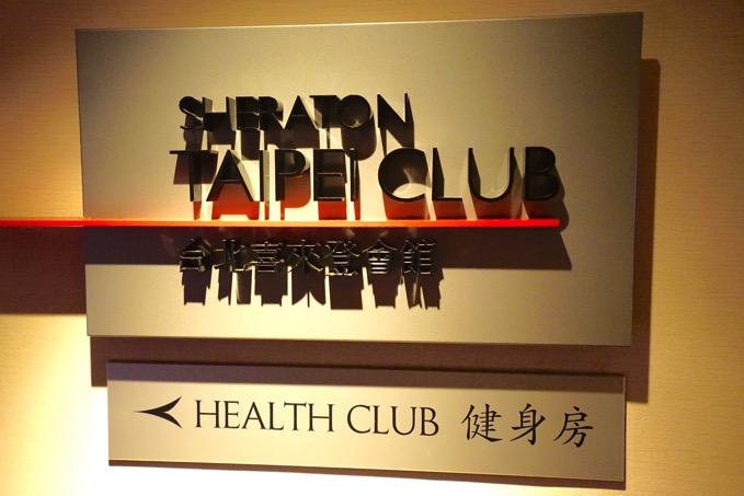シェラトングランデ台北ホテルのヘルスクラブ