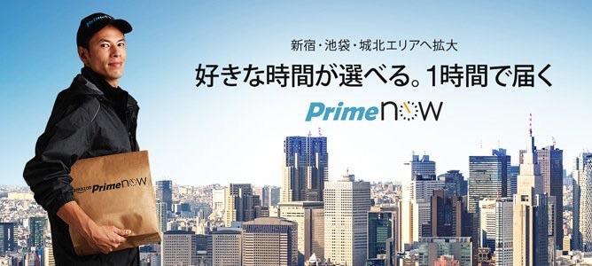 Prime Nowの初回注文で使える2,000円クーポン