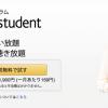 """学生なら""""タダ""""でゲットだ!Amazon Student 無料体験登録で2,000円分のポイントが貰える"""