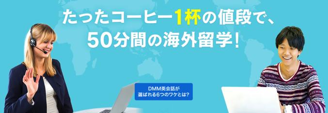 DMM英会話の無料体験レッスン
