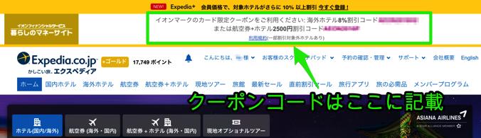 エクスペディアのイオンマークのカード会員限定のクーポンコード