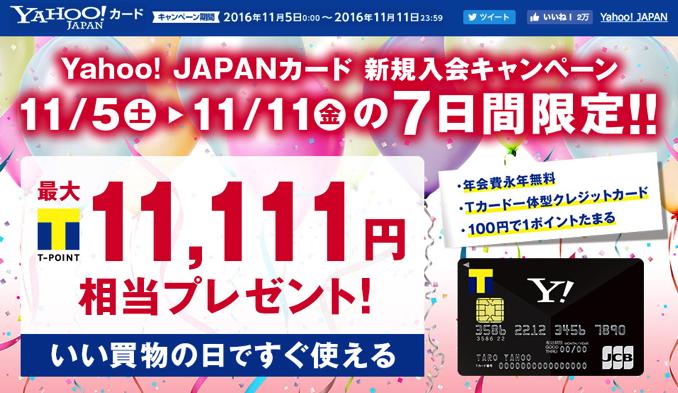 Yahoo! JAPANカードの発行でyahooプレミアムが最大2ヶ月無料