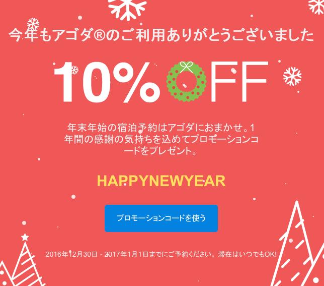 Agoda クーポンコード 10%