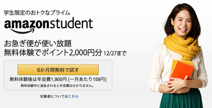 Amazon Studentに登録するとポイント2,000円分貰えるキャンペーン