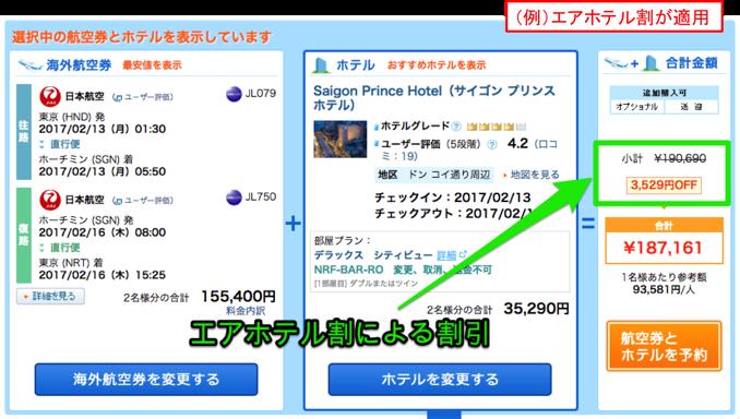 エアホテル割の対応の海外航空券とホテル