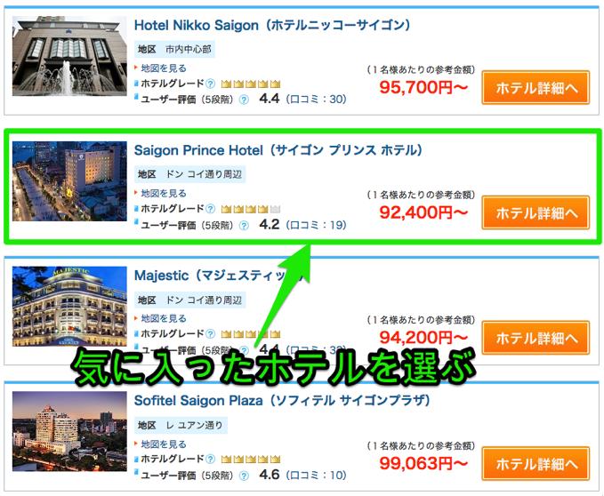 エアホテル割の対象ホテルを見つける方法
