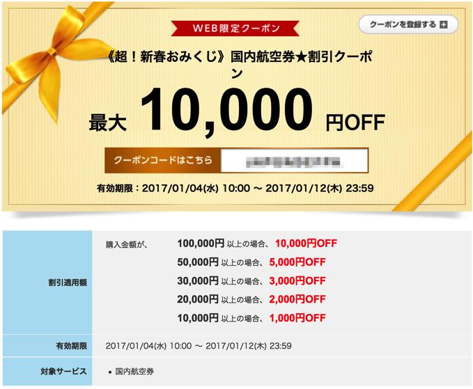 DeNAトラベルのクーポン 国内航空券が最大10,000円割引