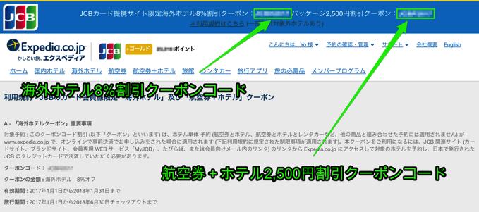 エクスペディアのクーポンコード(JCB)