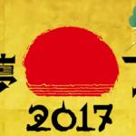 【初夢フェア2018】が開始!H.I.S.のお年玉セールを見逃すな!!