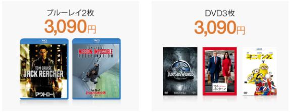 アマゾン セール DVD BD