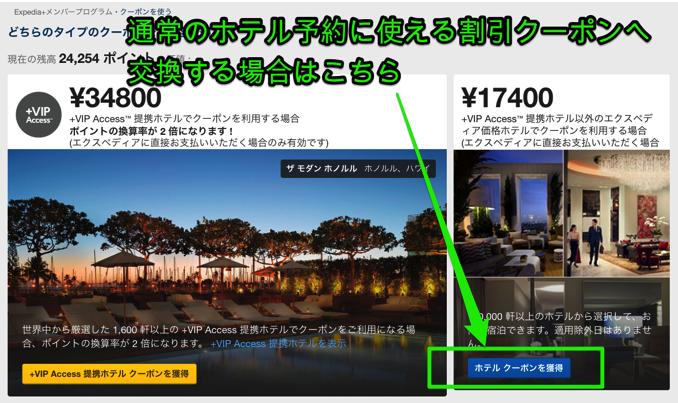 Expedia+でホテルクーポンへ交換