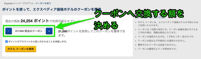 Expedia+でホテルクーポンに交換