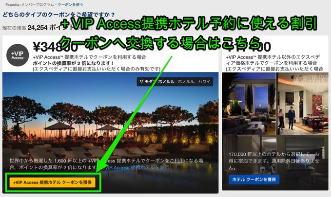 Expedia+で+VIP Access提携ホテルで使える専用のクーポンに交換