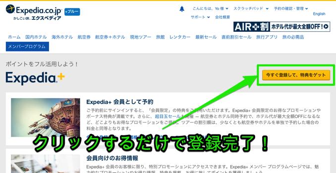 Expedia+会員への登録方法