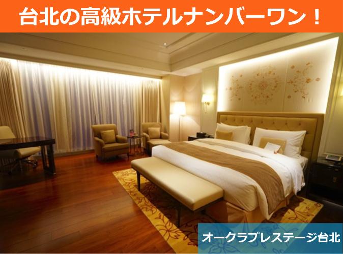 台北の高級ホテルランキング1位