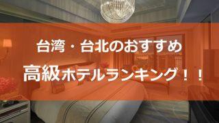台湾・台北の高級ホテルのおすすめ!朝食・ジム・プール・立地が完璧なホテルをランキング形式で紹介!!