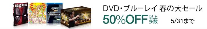 アマゾン DVD・ブルーレイ 春の大セール