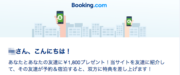 ブッキングドットコムで友達紹介キャンペーンで1,800円割引